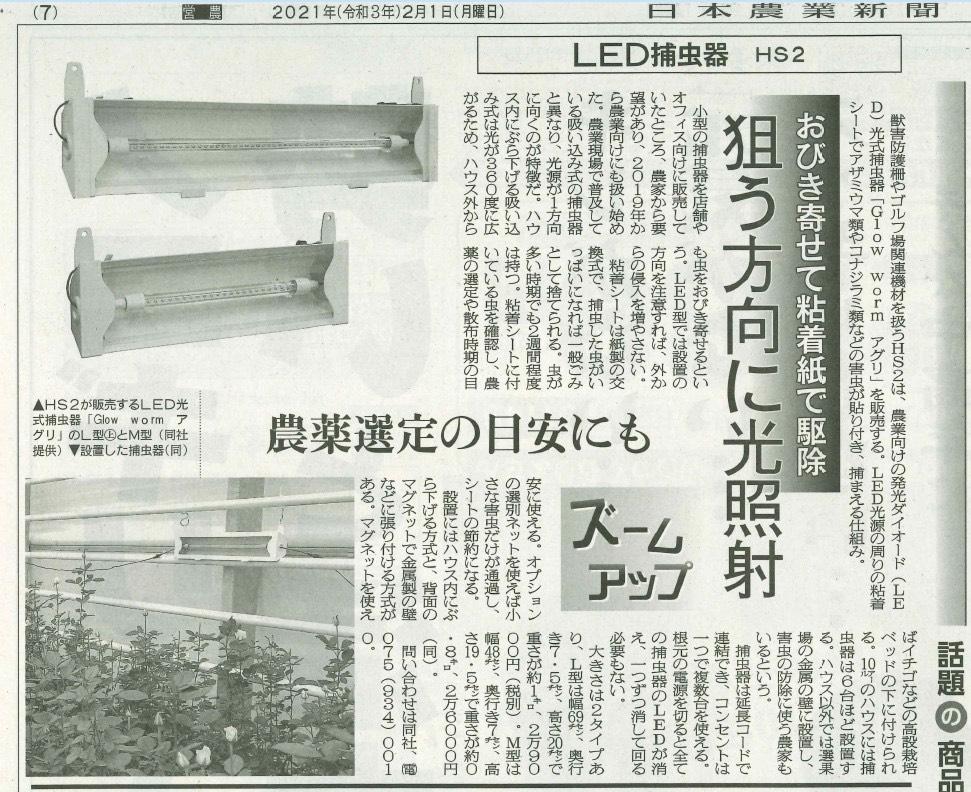 2021年2月1日(月曜日)日本農業新聞